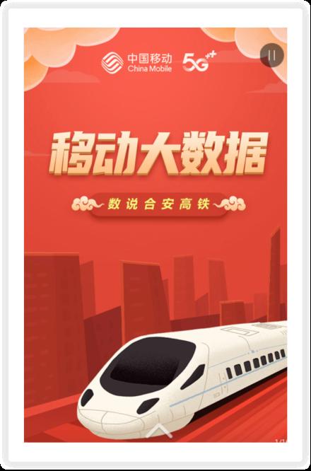 中国移动_数说合安高铁