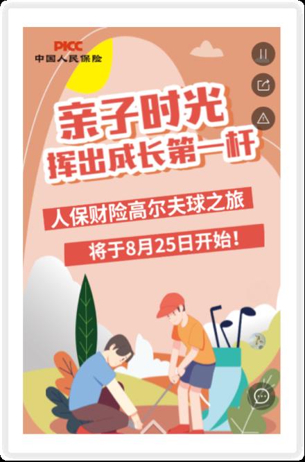 中国人民保险_亲子活动
