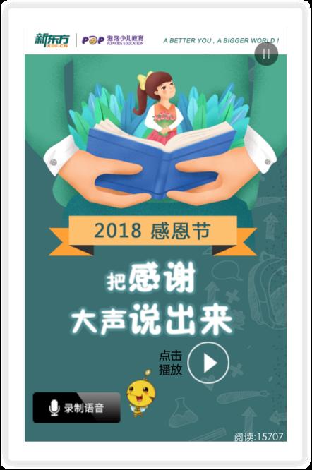 新东方_感恩节活动