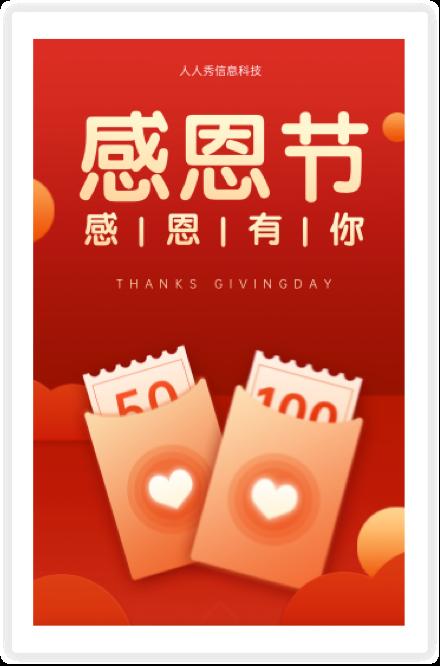 感恩节企业宣传促销