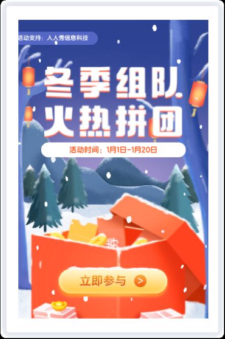暖冬特惠组队拼团