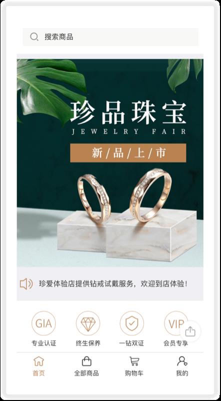 珠宝首饰微商城小程序