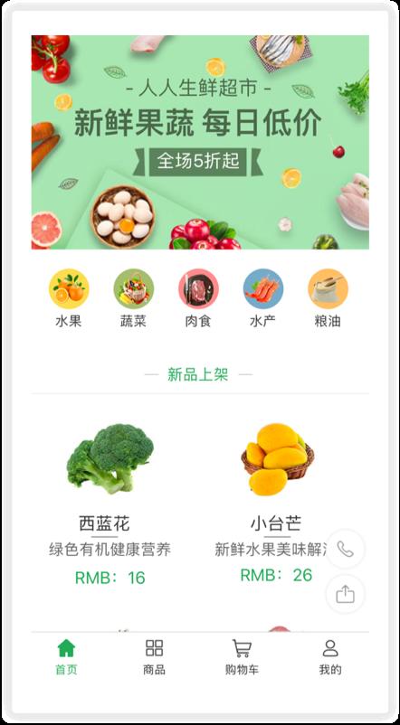 水果蔬菜微商城小程序