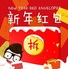 新年红包模板