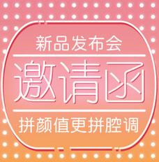 动画文字邀请函