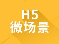 H5微场景