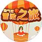 热气球冒险之旅