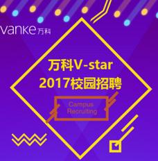 """长沙万科2017届""""V-star""""校园招聘"""