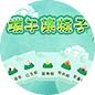 端午节集粽子