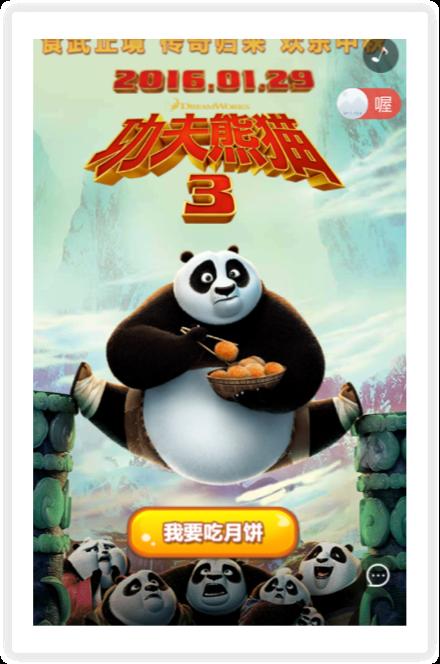 中国电影股份有限公司 功夫熊猫