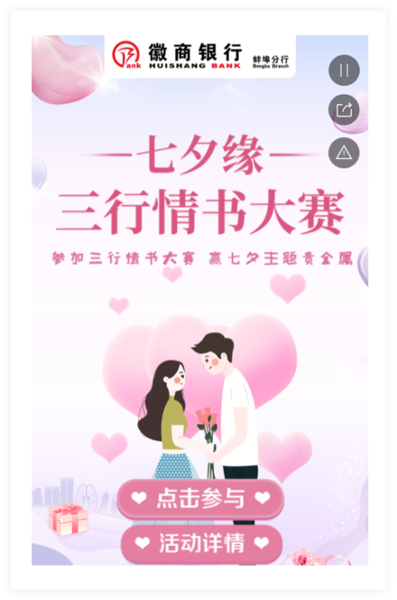 徽商银行 七夕情书大赛