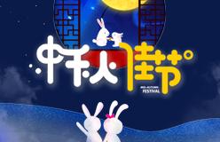 中秋佳节企业促销宣传蓝色清新H5