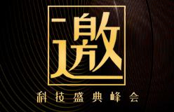 黑金企业高端商务fast闪邀请函
