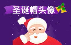 【圣诞节H5】圣诞节营销活动模板_微信圣诞帽H5模板