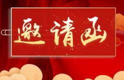 红色China风喜庆会议邀请函订货会讲座晚宴医疗学术会议研讨会新品release