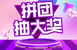 originality抽奖H5模板_好友助力拼团抽奖