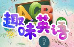 趣味英语培训班招生啦!了解!