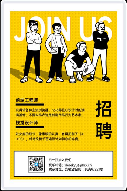 插画人物创意黄色招聘海报