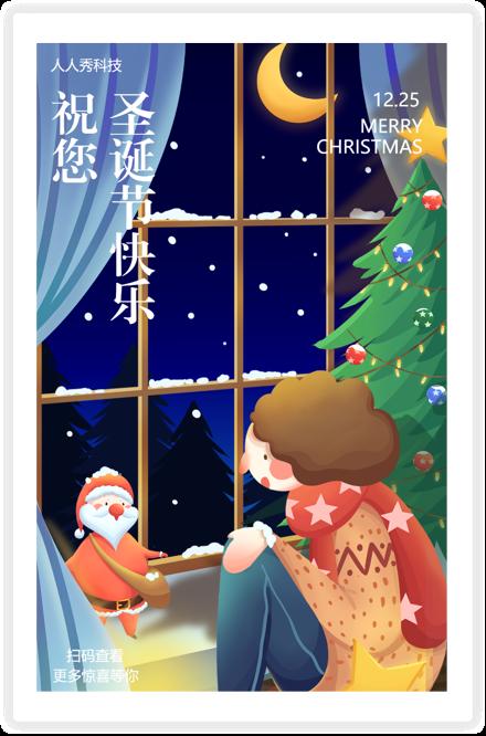 圣诞节祝福氛围海报海报