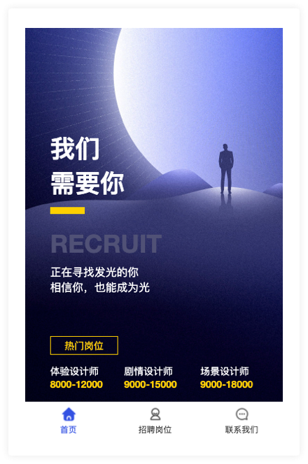 企业招聘微官网